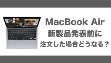 新製品発表前に買った人に朗報!一部の人には悲劇!?【新型モデルMacBook Airの8つの改良点も紹介】