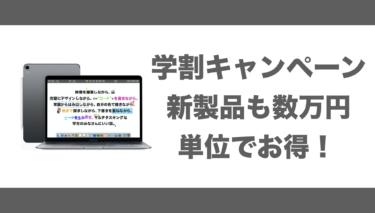 【2020年/学割】Apple学生割引キャンペーン!新製品も実質数万円レベルで安い!?【対象、条件、いつまでか】