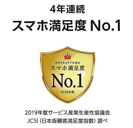 スマホ満足度 4年連続 No.1