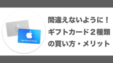 Apple Storeギフトカードの買い方・メリット【App Store & iTunes ギフトカードとの違い・注意点】